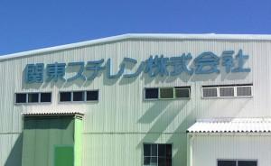 kanto-styrene01