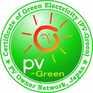 PV-Greenロゴ背景透明